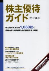 【1000円以上送料無料】株主優待ガイド 2013年版/大和インベスター・リレーションズ株式会社