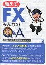 【1000円以上送料無料】教えてFXみんなのQ&A/ひまわり証券情報開発チーム