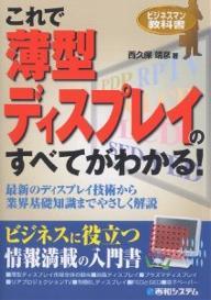 ビジネスマン教科書【1000円以上送料無料】これで薄型ディスプレイのすべてがわかる! 最新の...