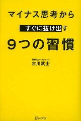 【1000円以上送料無料】マイナス思考からすぐに抜け出す9つの習慣/古川武士