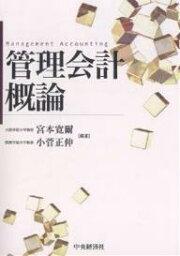 管理会計概論/宮本寛爾/小菅正伸【1000円以上送料無料】