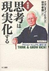 【全品送料無料】思考は現実化する/ナポレオン・ヒル/田中孝顕【RCP】