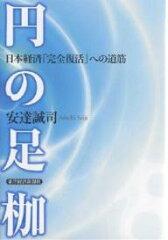円の足枷 日本経済「完全復活」への道筋/安達誠司【後払いOK】【1000円以上送料無料】