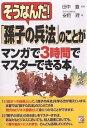そうなんだ!「孫子の兵法」のことがマンガで3時間でマスターできる本/安恒理【1000円以上送料無料】