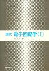 現代電子回路学 1/雨宮好文【1000円以上送料無料】
