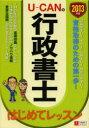 【1000円以上送料無料】U−CANの行政書士はじめてレッスン 2013年版/ユーキャン行政書士試験...
