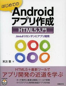 【1000円以上送料無料】はじめてのAndroidアプリ作成HTML5入門 Javaよりカンタンにアプリ開発...
