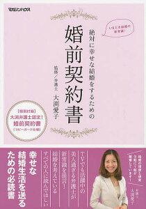 絶対に幸せな結婚をするための婚前契約書 いまどき結婚の新常識!/マガジンハウス/大渕愛子【後払…