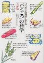 パン「こつ」の科学 パン作りの疑問に答える/吉野精一【1000円以上送料無料】