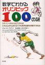 数学でわかるオリンピック100の謎 ウサイン・ボルトはどうすればこれ以上がんばらなくても世界記録を更新できるか/ジョン・D・バロウ/松浦俊輔/小野木明恵【1000円以上送料無料】