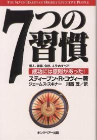 【1000円以上送料無料】7つの習慣 成功には原則があった!/スティーヴンR.コヴィー/ジェー...