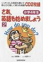さあ、英語を始めましょう 2 CD付/永野順一/宮澤ナツ【1000円以上送料無料】
