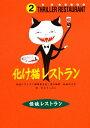怪談レストラン 2【1000円以上送料無料】化け猫レストラン/松谷みよ子