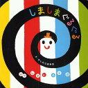 しましまぐるぐる/柏原晃夫/子供/絵本【1000円以上送料無料】
