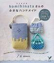 セレクトBOOKS【1000円以上送料無料】komihinataさんの小さなハンドメイド/杉野未央子【RCP】