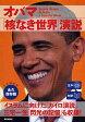 送料無料/オバマ「核なき世界」演説 対訳/CNNEnglishExpress編