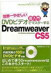 DVDビデオでマスターするDreamweaver CS5 世界一やさしい超入門 for Windows & Macintosh/ウォンツ【1000円以上送料無料】