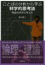 ことばの分析から学ぶ科学的思考法 理論言語学の考え方/畠山雄二【後払いOK】【1000円以上送…