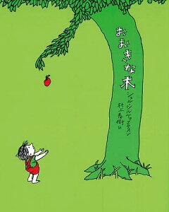 【1000円以上送料無料】おおきな木/シェル・シルヴァスタイン/村上春樹