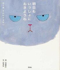 【1000円以上送料無料】明日もいっしょにおきようね 捨て猫、でかおのはなし/竹脇麻衣/穴澤...