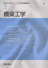 橋梁工学/林川俊郎【1000円以上送料無料】