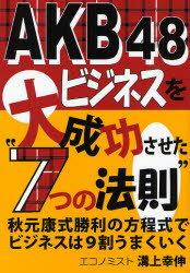 """【1000円以上送料無料】AKB48ビジネスを大成功させた""""7つの法則"""" 秋元康式勝利の方程式でビ..."""