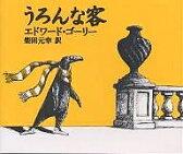 送料無料/うろんな客/エドワード・ゴーリー/柴田元幸