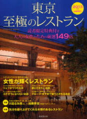 SEIBIDO MOOK【1000円以上送料無料】東京至極のレストラン 2013年版【Marathon02P02feb13】