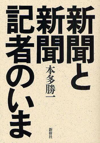 新聞と新聞記者のいま/本多勝一【1000円以上送料無料】
