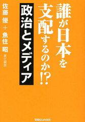 【全品送料無料】誰が日本を支配するのか!? 政治とメディア/佐藤優/魚住昭【RCP】