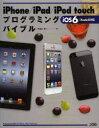 smart phone programming bible【1000円以上送料無料】iPhone/iPad/iPod touchプログラミ...