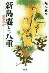 【1000円以上送料無料】新島襄と八重 同志の絆/福本武久