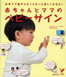 セレクトBOOKS リトルランドこどもの本赤ちゃんとママのベビーサイン お手てで話すともっとも...