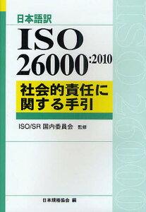 【1000円以上送料無料】ISO26000:2010社会的責任に関する手引 日本語訳/ISOSR国内委員会/日...