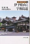 街道の日本史 46/川岡勉/内田九州男【1000円以上送料無料】