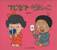 絵本・児童書・図鑑, 図鑑・ちしき  1000