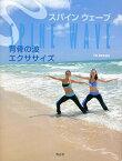 背骨の波エクササイズ スパインウェーブ/江橋洋【1000円以上送料無料】