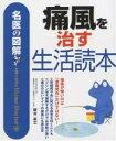 名医の図解−Home Doctor−【1000円以上送料無料】痛風を治す生活読本/鎌谷直之