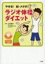 【1000円以上送料無料】ラジオ体操ダイエット やせる!脱・メタボ!