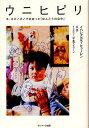 ウニヒピリ ホ・オポノポノで出会った「ほんとうの自分」/イハレアカラ・ヒューレン/KR【1000円以上送料無料】