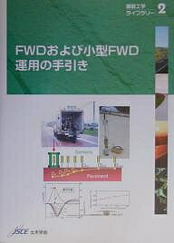 FWDおよび小型FWD運用の手引き/土木学会舗装工学委員会【1000円以上送料無料】