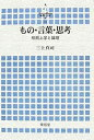 もの・言葉・思考 形而上学と論理/三上真司【1000円以上送料無料】