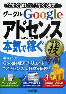 【1000円以上送料無料】Google AdSenseで本気で稼ぐコレだけ!技 今すぐ試して今すぐ効果!/...