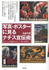 写真・ポスターに見るナチス宣伝術 ワイマール共和国からヒトラー第三帝国