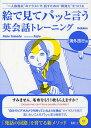 絵で見てパッと言う英会話トレーニング 海外旅行編/NobuYamada/Kajio【1000円以上送料無料】