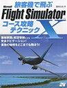 旅客機で飛ぶ Microsoft Flight Simulator Ⅹ コース攻略テクニック