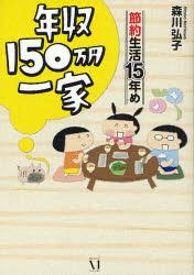 【1000円以上送料無料】年収150万円一家 節約生活15年め/森川弘子