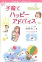 子育てハッピーアドバイス/明橋大二/太田知子【1000円以上