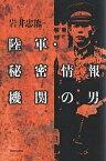 陸軍・秘密情報機関の男/岩井忠熊【1000円以上送料無料】