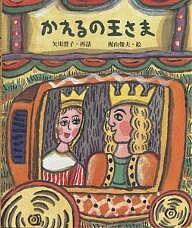 絵本『かえるの王さま』の表紙画像